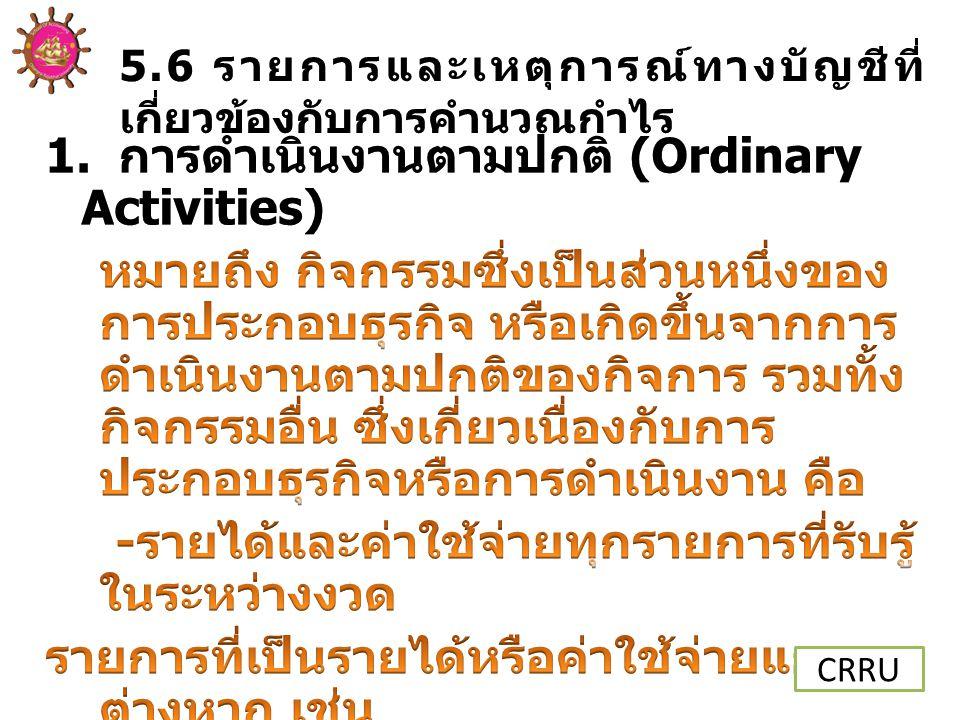 1. การดำเนินงานตามปกติ (Ordinary Activities)