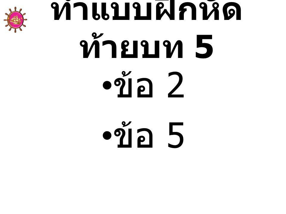 ทำแบบฝึกหัดท้ายบท 5 ข้อ 2 ข้อ 5