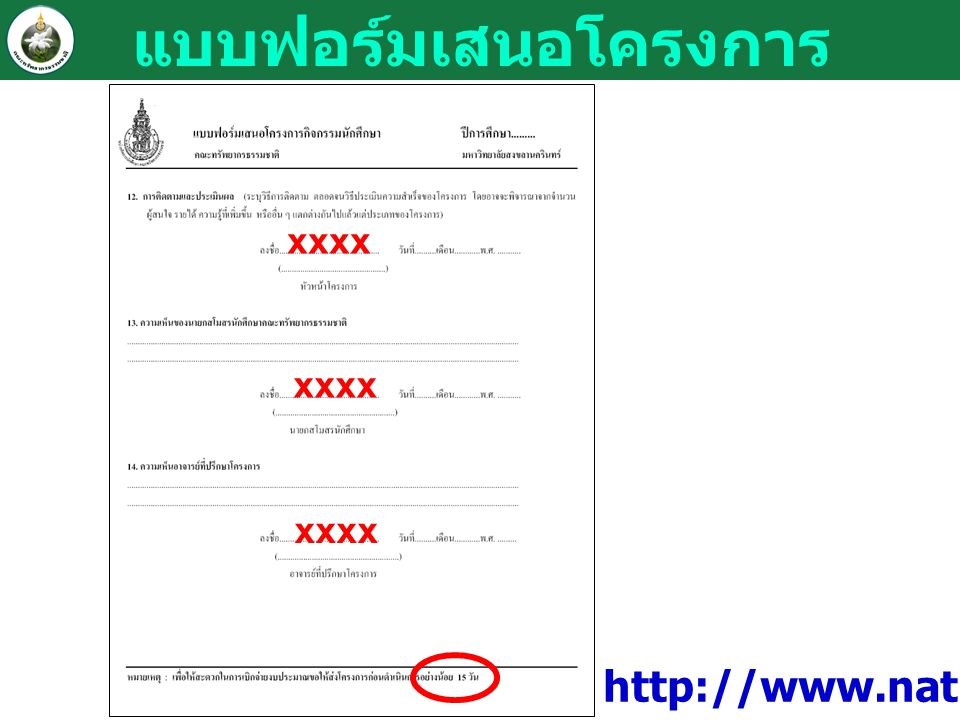 แบบฟอร์มเสนอโครงการ xxxx http://www.natres.psu.ac.th/