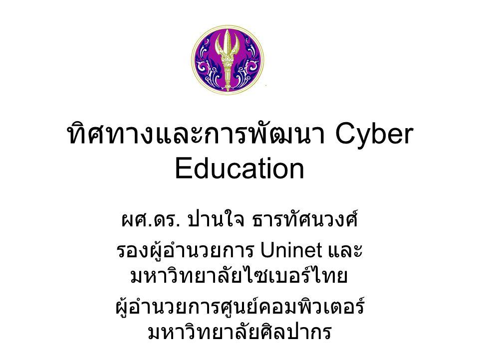 ทิศทางและการพัฒนา Cyber Education