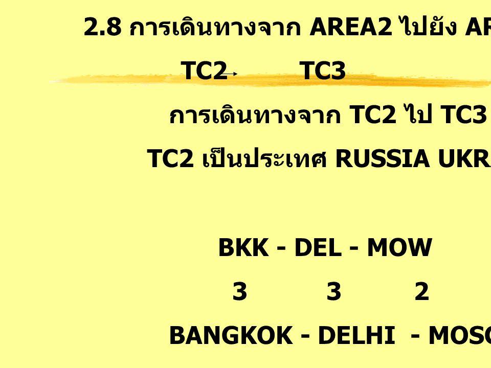 2.8 การเดินทางจาก AREA2 ไปยัง AREA3 : FE
