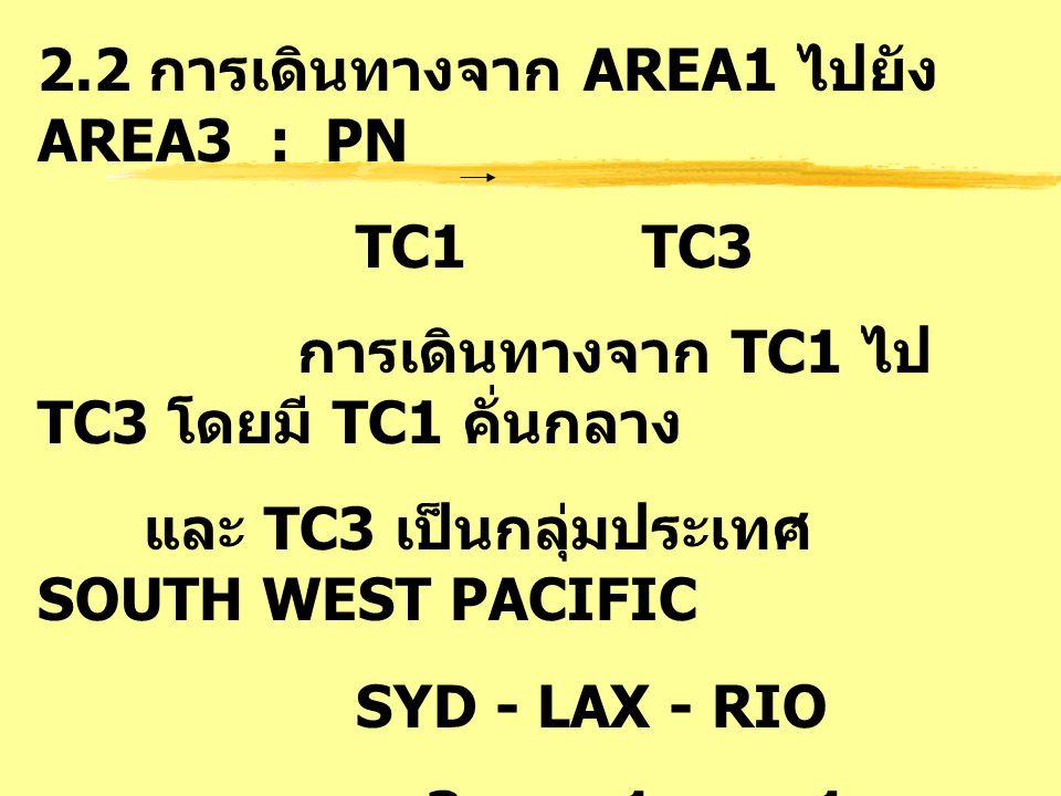 2.2 การเดินทางจาก AREA1 ไปยัง AREA3 : PN