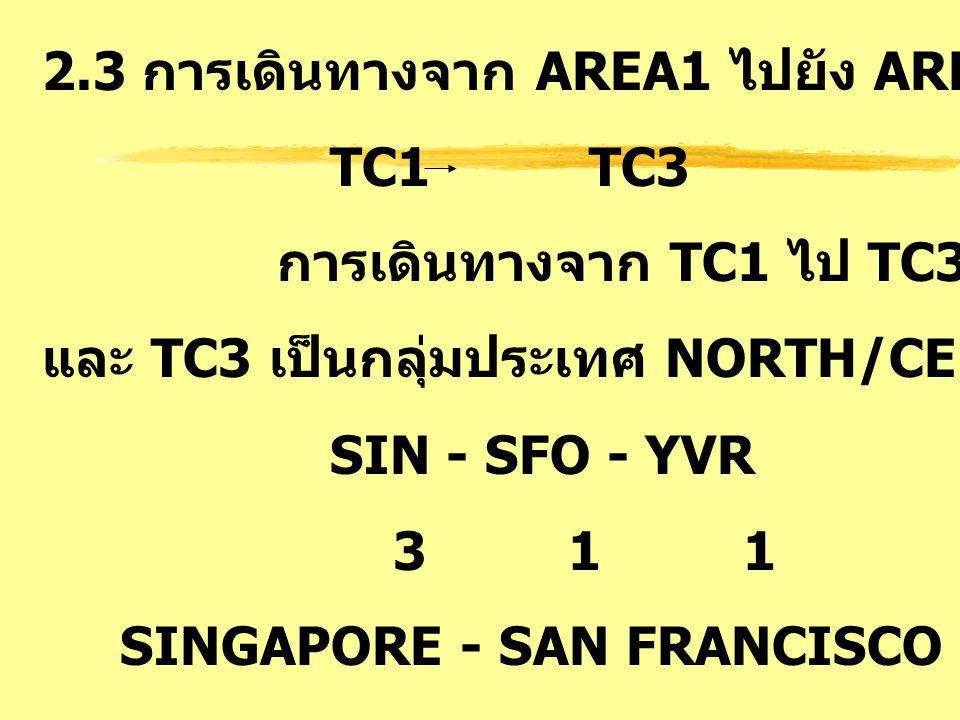 2.3 การเดินทางจาก AREA1 ไปยัง AREA3 : PA