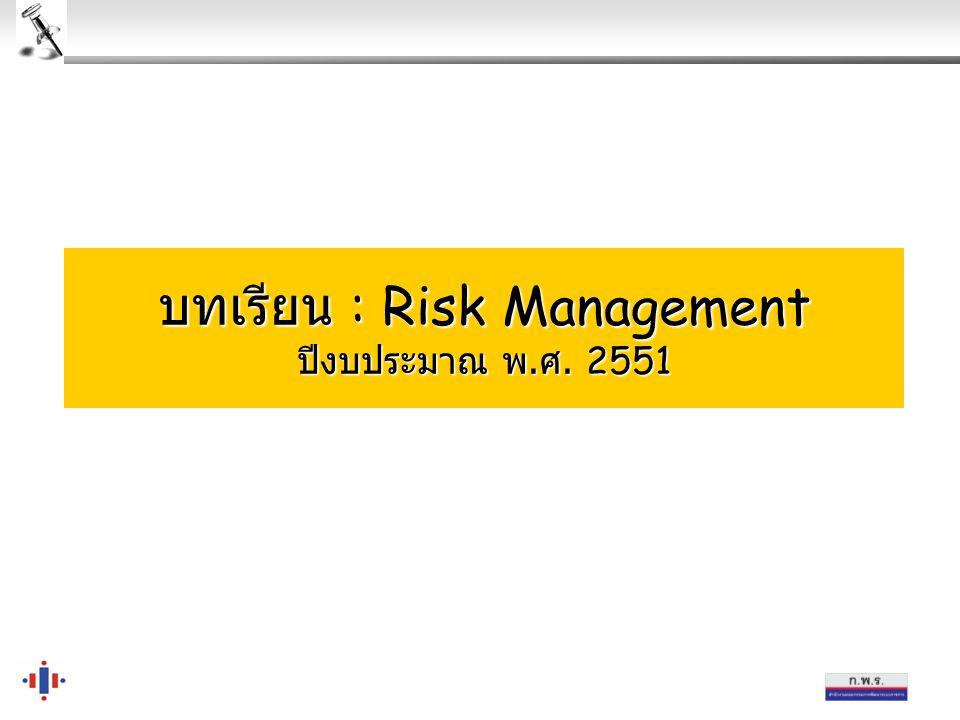บทเรียน : Risk Management ปีงบประมาณ พ.ศ. 2551
