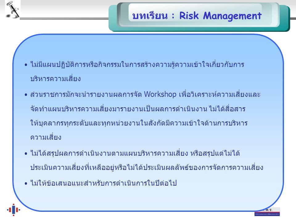 บทเรียน : Risk Management
