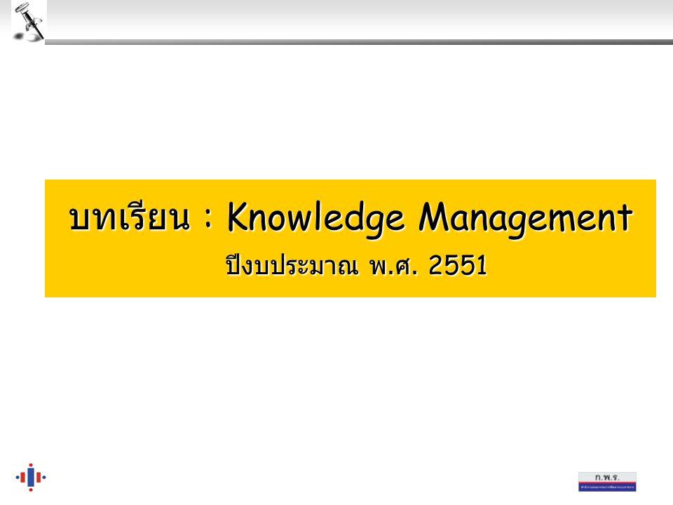 บทเรียน : Knowledge Management ปีงบประมาณ พ.ศ. 2551