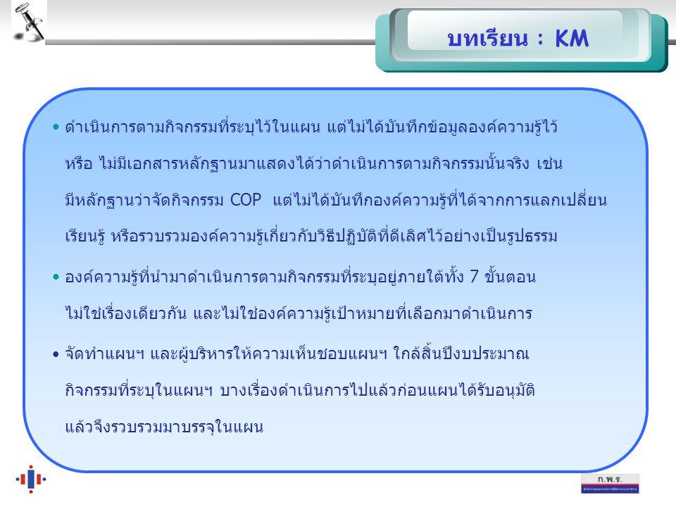 บทเรียน : KM