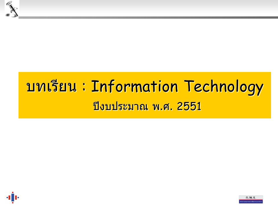 บทเรียน : Information Technology ปีงบประมาณ พ.ศ. 2551