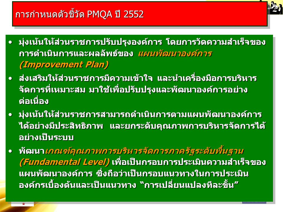 การกำหนดตัวชี้วัด PMQA ปี 2552