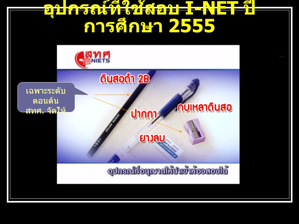 อุปกรณ์ที่ใช้สอบ I-NET ปีการศึกษา 2555