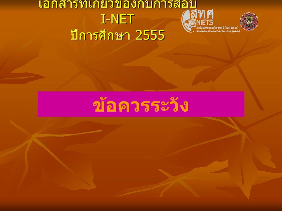 เอกสารที่เกี่ยวข้องกับการสอบ I-NET ปีการศึกษา 2555