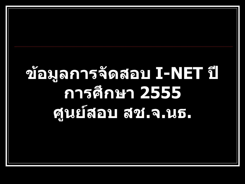 ข้อมูลการจัดสอบ I-NET ปีการศึกษา 2555