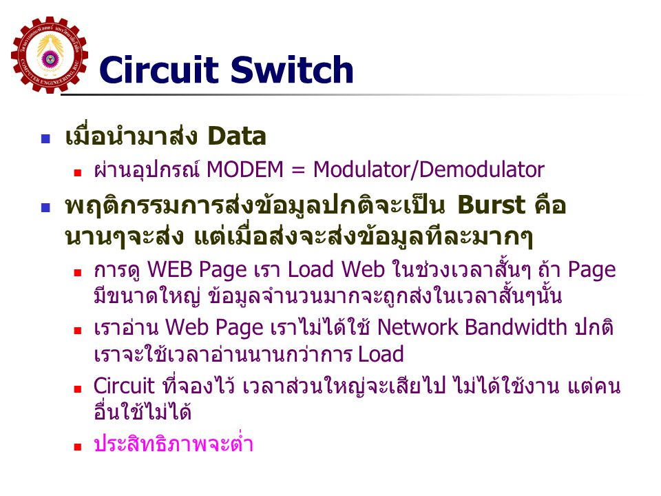 Circuit Switch เมื่อนำมาส่ง Data