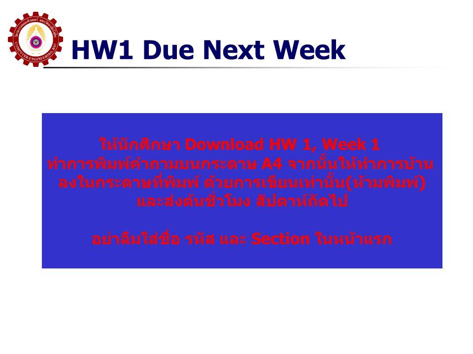 HW1 Due Next Week ให้นักศึกษา Download HW 1, Week 1