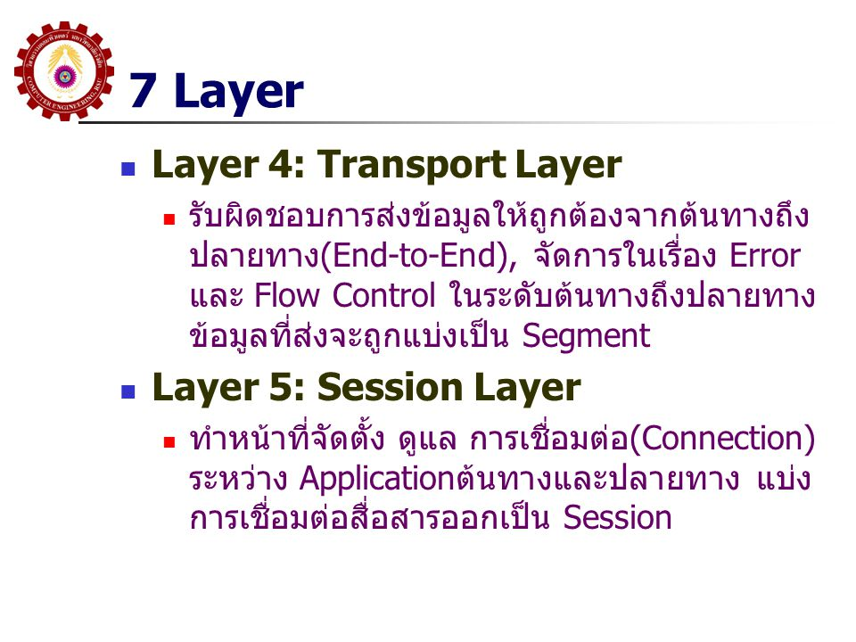 7 Layer Layer 4: Transport Layer Layer 5: Session Layer