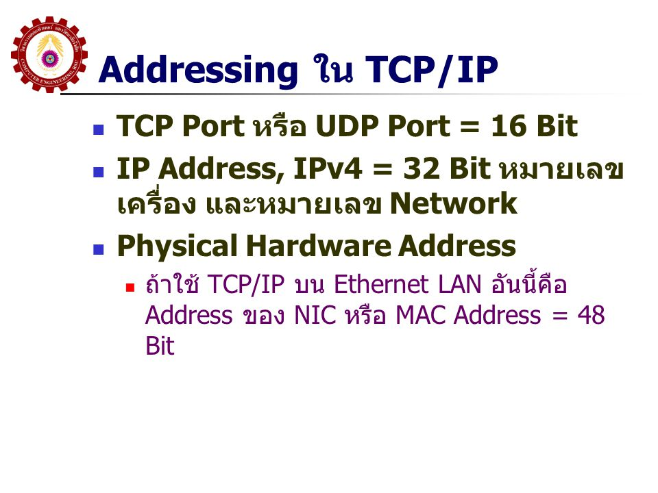 Addressing ใน TCP/IP TCP Port หรือ UDP Port = 16 Bit