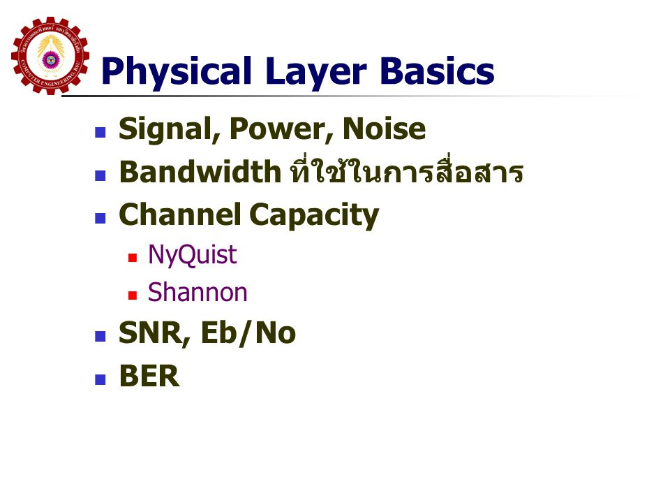 Physical Layer Basics Signal, Power, Noise