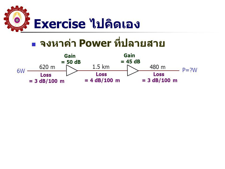 Exercise ไปคิดเอง จงหาค่า Power ที่ปลายสาย 620 m 1.5 km 480 m 6W P= W