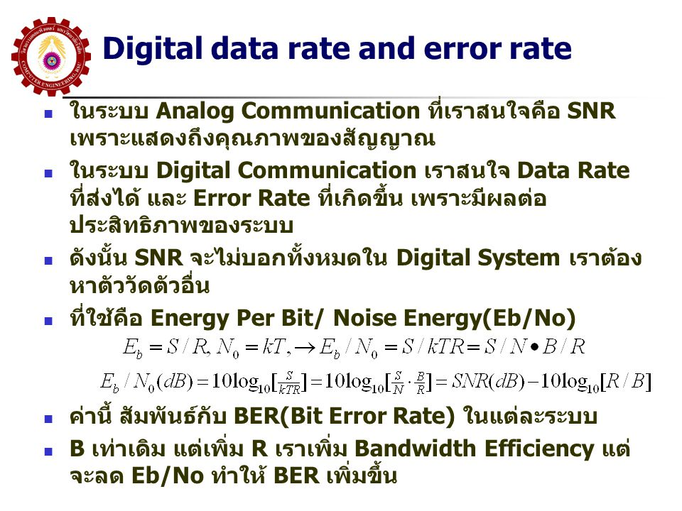 Digital data rate and error rate