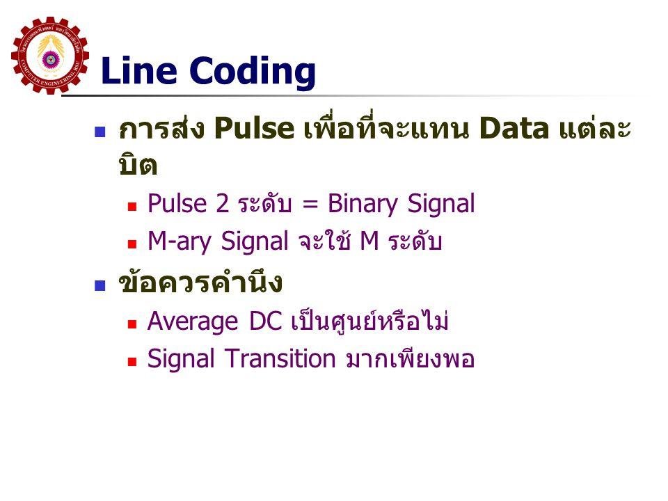 Line Coding การส่ง Pulse เพื่อที่จะแทน Data แต่ละบิต ข้อควรคำนึง