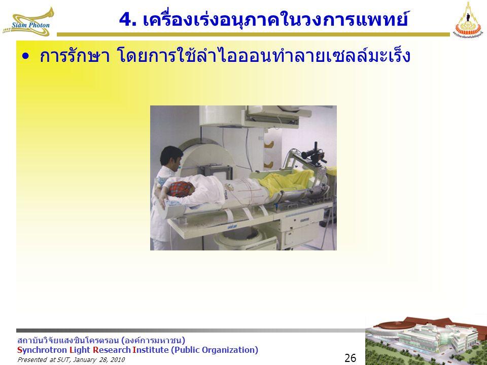 4. เครื่องเร่งอนุภาคในวงการแพทย์