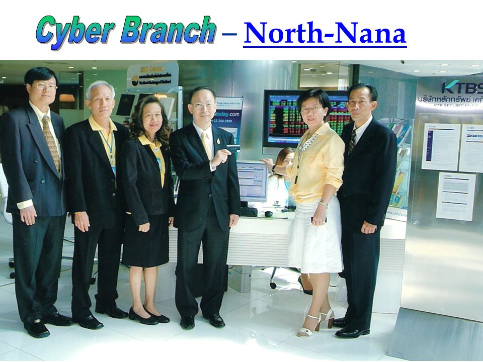 – North-Nana Cyber Branch