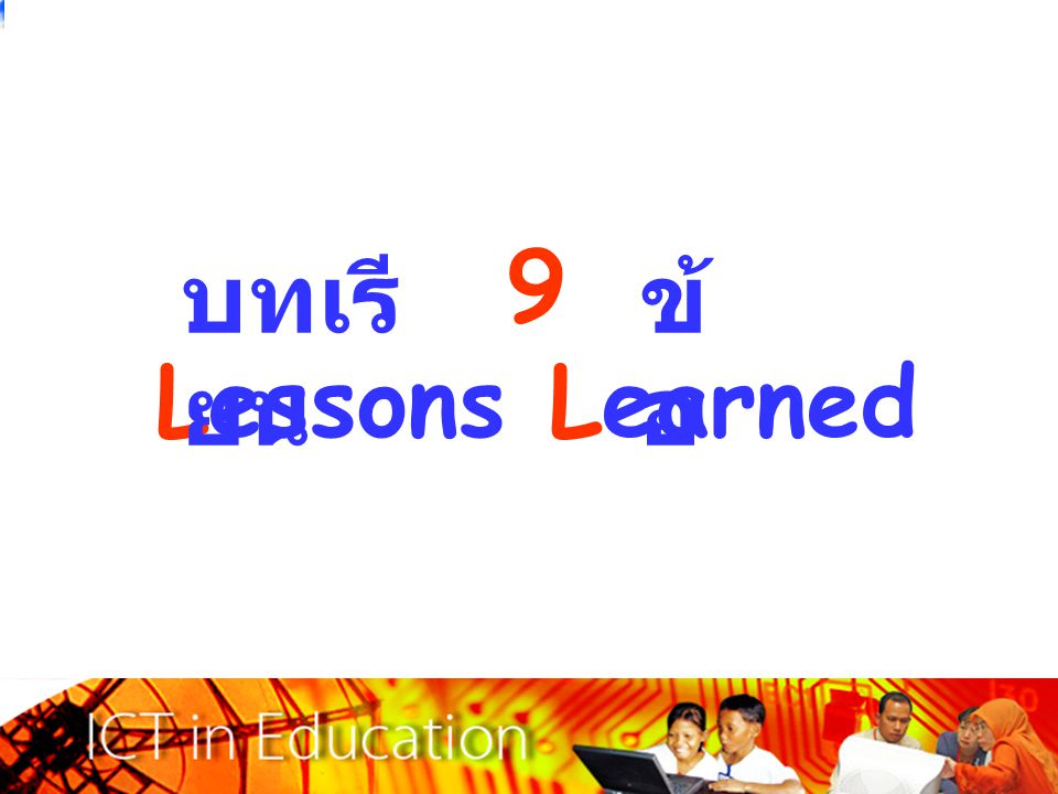9 Lessons Learned บทเรียน ข้อ