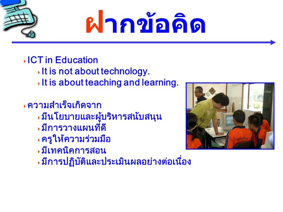 ฝากข้อคิด ICT in Education It is not about technology.