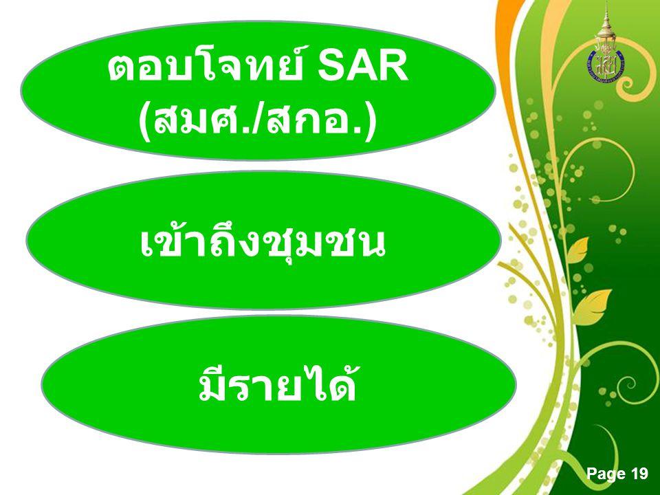 ตอบโจทย์ SAR (สมศ./สกอ.)