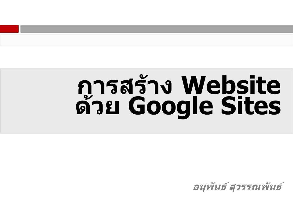 การสร้าง Website ด้วย Google Sites อนุพันธ์ สุวรรณพันธ์