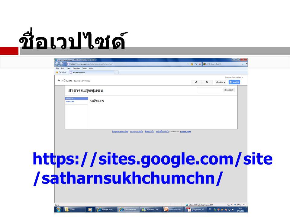 ชื่อเวปไซด์ https://sites.google.com/site/satharnsukhchumchn/