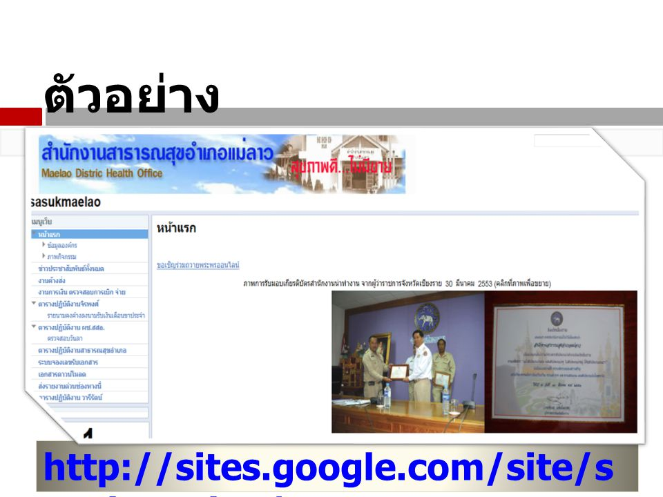 ตัวอย่าง http://sites.google.com/site/sasukmaelao/
