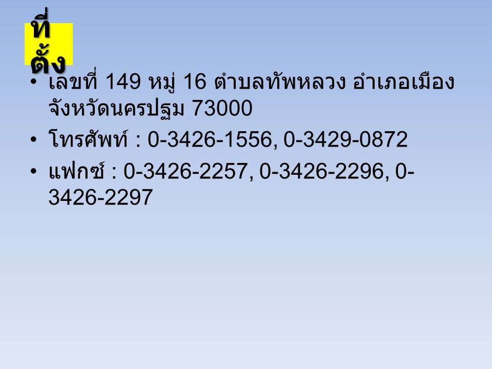 ที่ตั้ง เลขที่ 149 หมู่ 16 ตำบลทัพหลวง อำเภอเมือง จังหวัดนครปฐม 73000