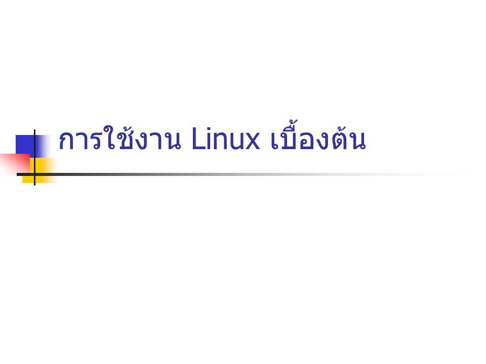 การใช้งาน Linux เบื้องต้น