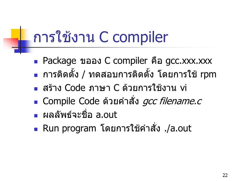 การใช้งาน C compiler Package ขออง C compiler คือ gcc.xxx.xxx