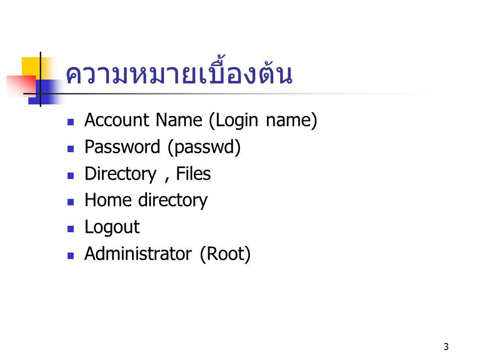 ความหมายเบื้องต้น Account Name (Login name) Password (passwd)