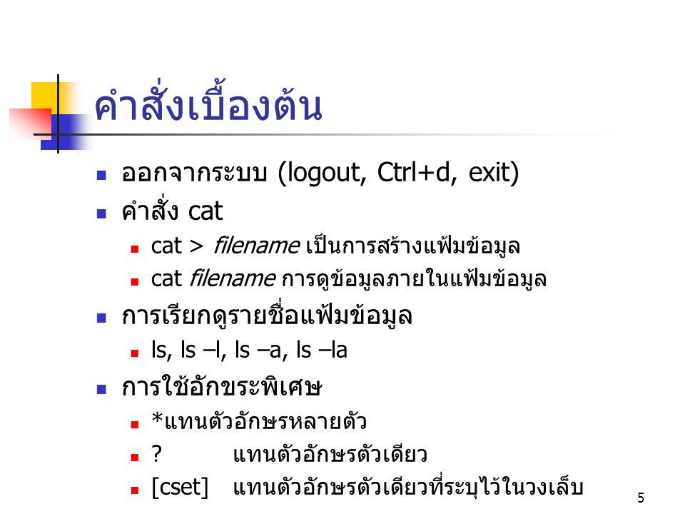 คำสั่งเบื้องต้น ออกจากระบบ (logout, Ctrl+d, exit) คำสั่ง cat