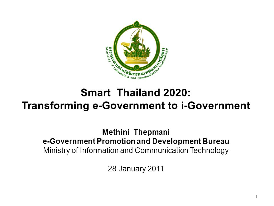 Smart Thailand 2020: Transforming e-Government to i-Government