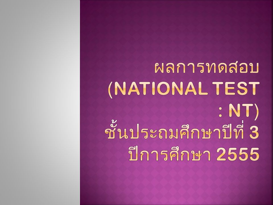 ผลการทดสอบ (National Test : NT) ชั้นประถมศึกษาปีที่ 3 ปีการศึกษา 2555