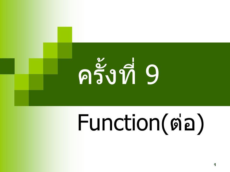ครั้งที่ 9 Function(ต่อ)