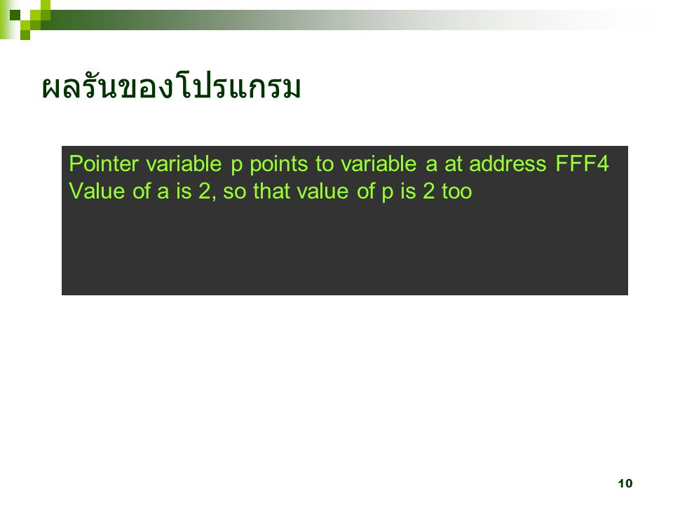 ผลรันของโปรแกรม Pointer variable p points to variable a at address FFF4.