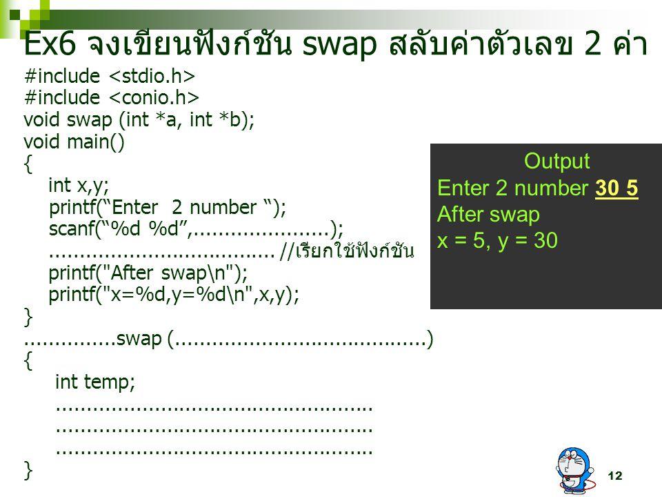 Ex6 จงเขียนฟังก์ชัน swap สลับค่าตัวเลข 2 ค่า