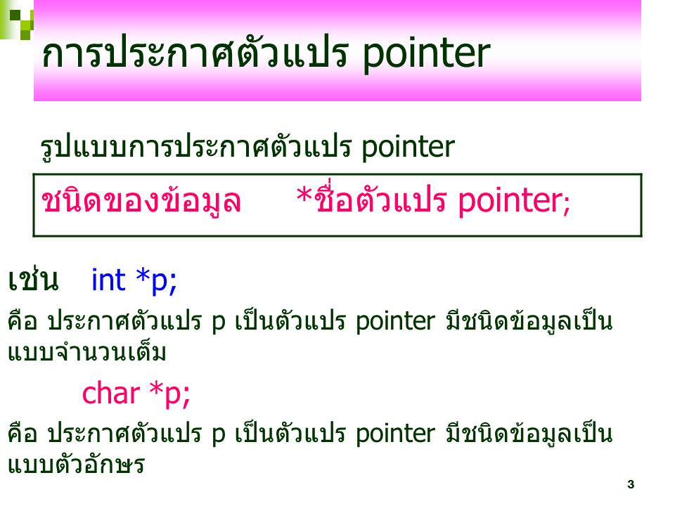 การประกาศตัวแปร pointer