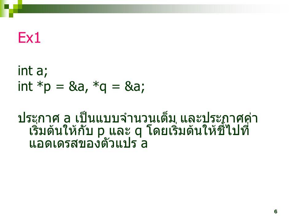 Ex1 int a; int *p = &a, *q = &a;
