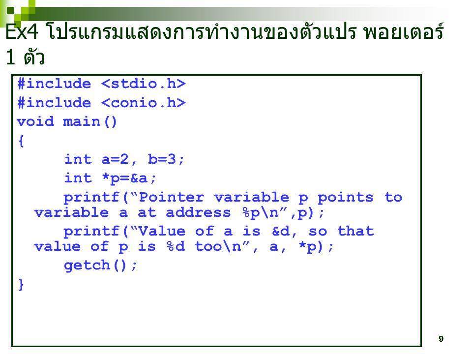 Ex4 โปรแกรมแสดงการทำงานของตัวแปร พอยเตอร์ 1 ตัว