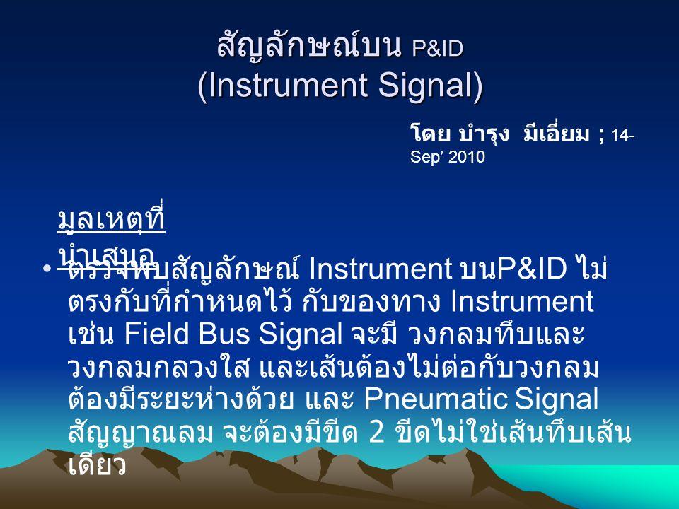 สัญลักษณ์บน P&ID (Instrument Signal)