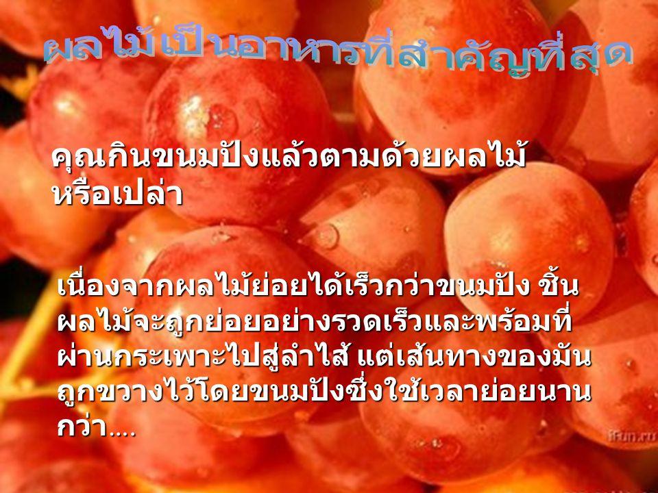 ผลไม้เป็นอาหารที่สำคัญที่สุด