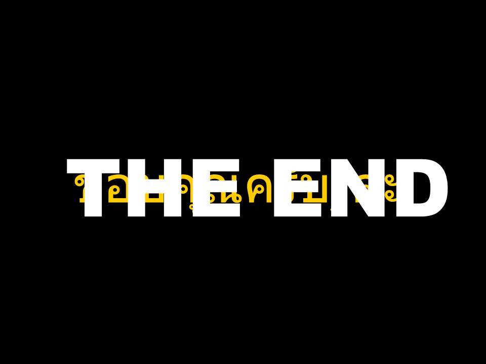 THE END ขอบคุณครับ/ค่ะ