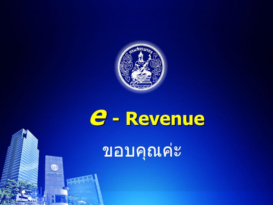 e - Revenue ขอบคุณค่ะ รูป รูป