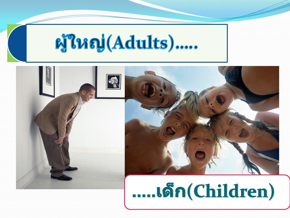 ผู้ใหญ่(Adults)….. .....เด็ก(Children)